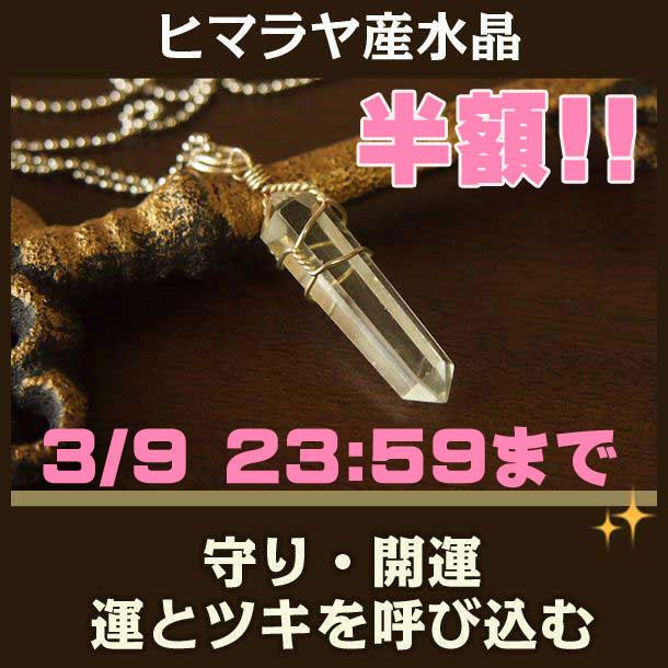 ヒマラヤ水晶 ダブルポイントネック半額 3/9(月) 23:59まで!